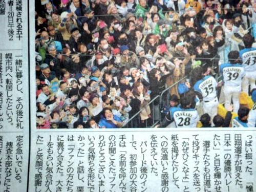 翌日の北海道新聞朝刊三面記事トップの写真、私、米粒大で写っていました!