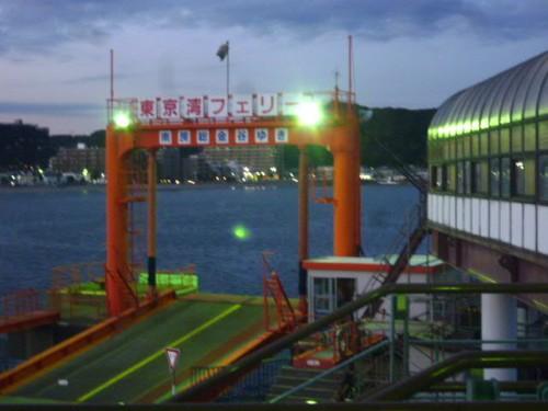 久しぶりの久里浜港フェリーターミナル