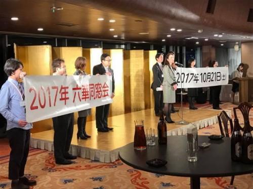 六華同窓会、今年の幹事当番期山下実行委員長ほか