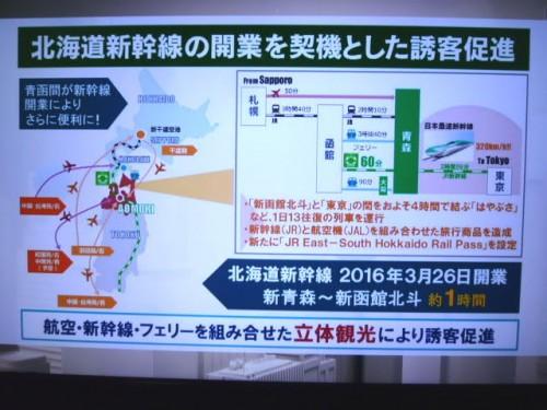 北海道新幹線開業の戦略的活用は、北海道以上かも