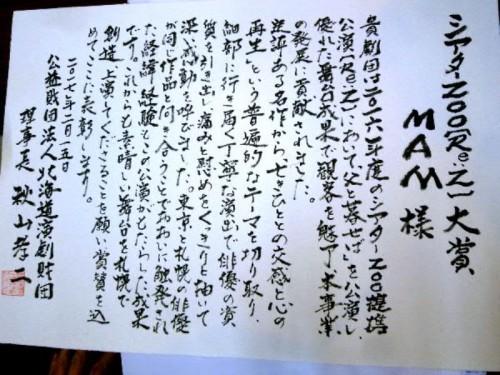 文章は飯塚優子さん、書は山野久治さん