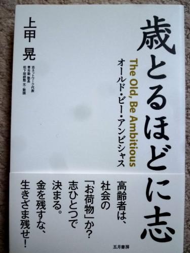 上甲晃さんの著書「歳とるほどに志」