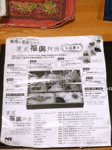 東北新幹線・東北復興幕の内弁当