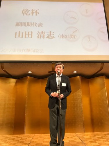乾杯の挨拶;東海大学総長の山田