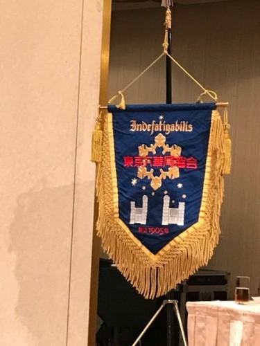 東京六華同窓会旗