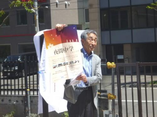 札幌遠友自主夜間中学 工藤慶一元代表