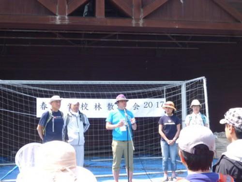 開会式では学校林財団の企画活動委員会メンバーから学校林の概略説明