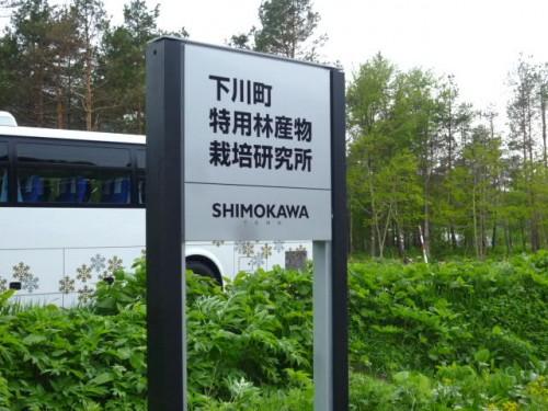 特用林産物(?)栽培研究所
