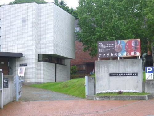 札幌彫刻美術館