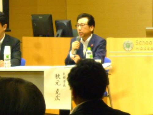 札幌市の秋元市長