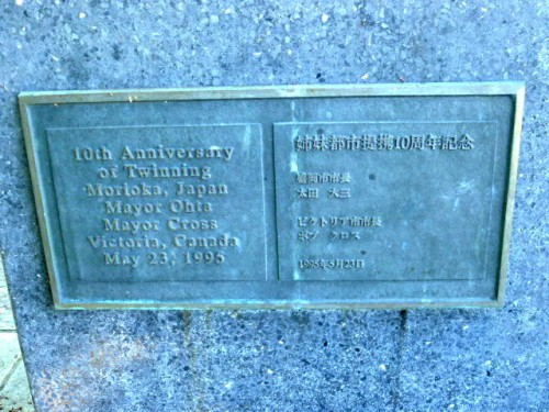 姉妹都市交流の記念碑