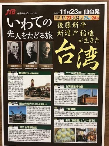 台湾への歴史ツアー!