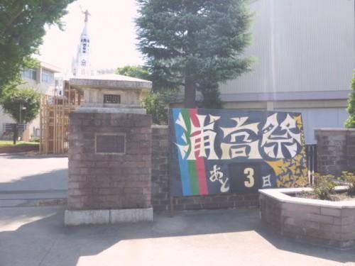 北浦和駅から15分くらい:正門