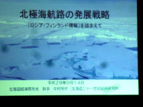 北極海航路の可能性