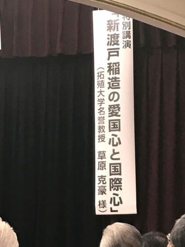 新渡戸稲造の講演