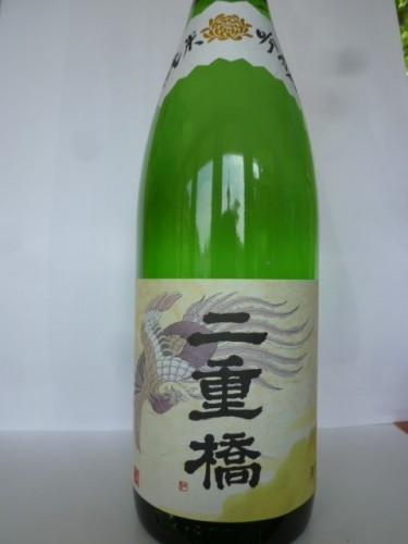ワグナーナンドール記念財団で頂いた日本酒