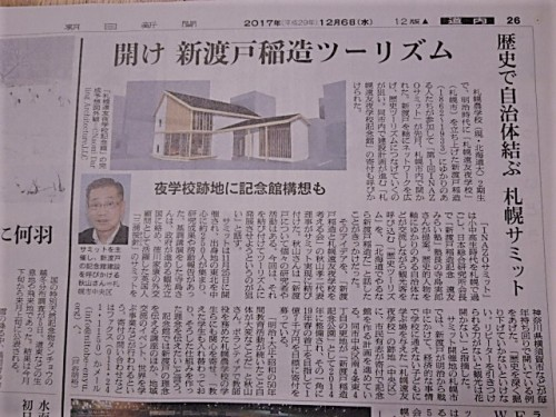 朝日新聞道内版
