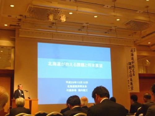 北海道の課題について