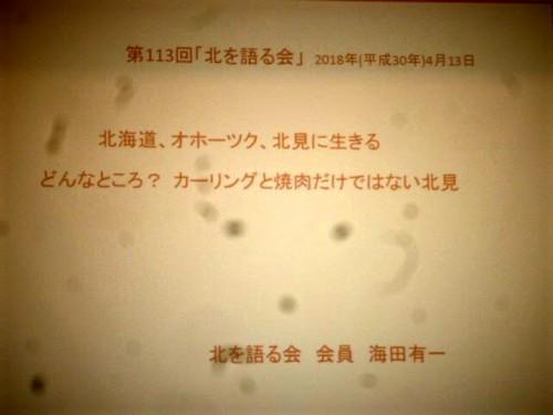 海田有一さん