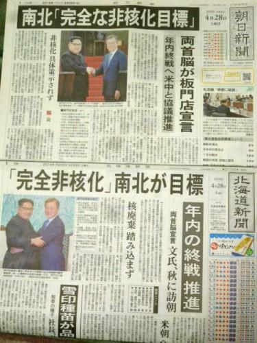 今朝の新聞各紙