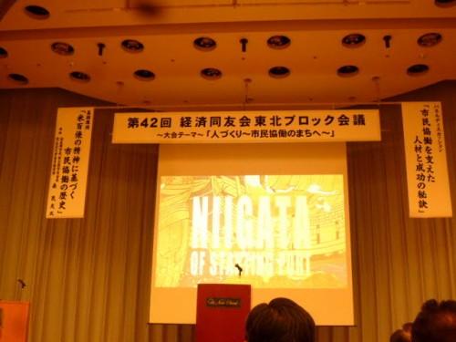来年の全国会議は新潟市で開催予定