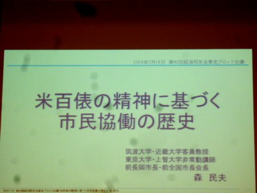米百俵と市民協働