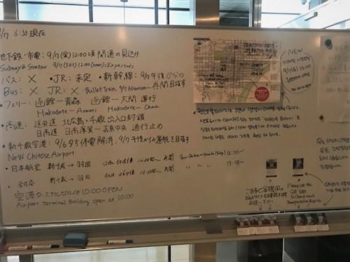 新千歳空港とフライト情報
