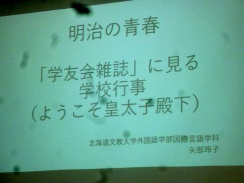 「学友会誌」から読み解くシリーズ3回目