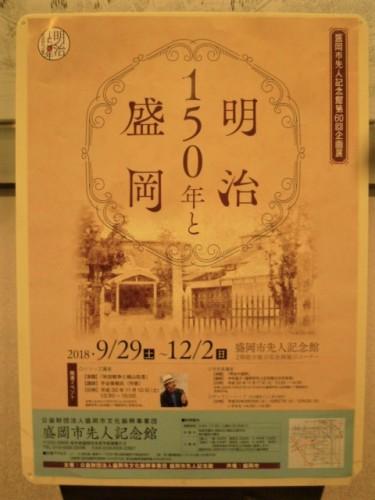 先人記念館の特別展示