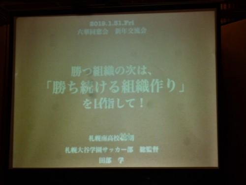 同窓生講演 田部学さん