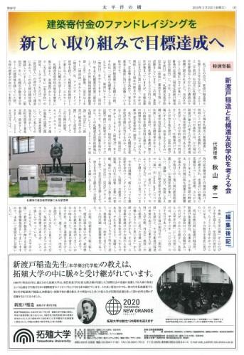 札幌での活動報告も