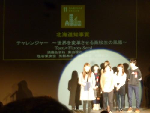 札幌の高校生たちも受賞!