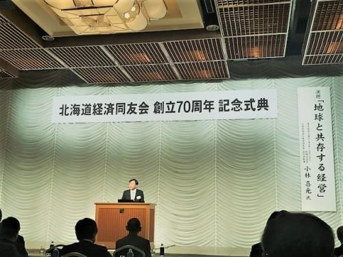 記念講演会:小林会長