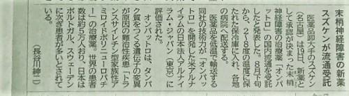 北海道新聞の記事より