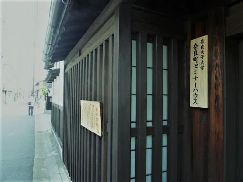 奈良女子大学のセミナーハウス