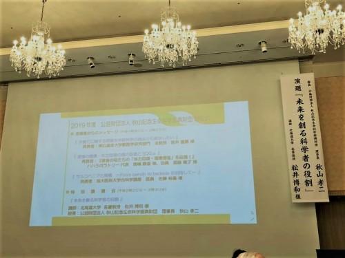 秋山財団特別講演会 2019