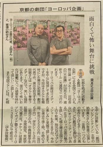 北海道新聞記事から