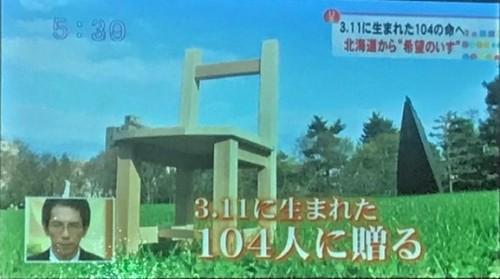 希望の君の椅子!