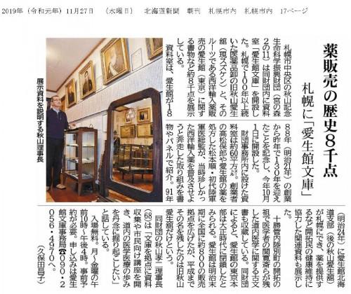 11月27日北海道新聞朝刊に掲載!