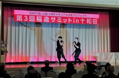 特別出演:青森大学の忍者部