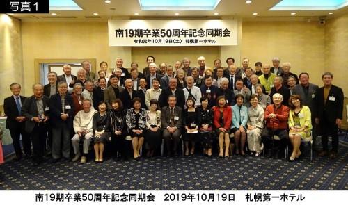 昨年10月の高校卒業50周年同期会(札幌で)