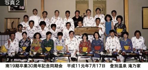 卒業30周年記念で