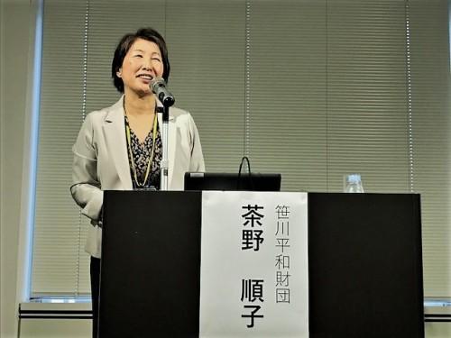 もう一人の基調講演者 笹川財団の茶野順子常務理事