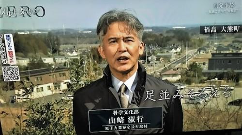 ずっと追いかけている山崎記者