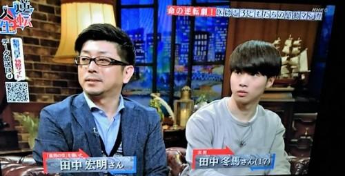 作者の田中宏明さんと息子さんの冬馬くん