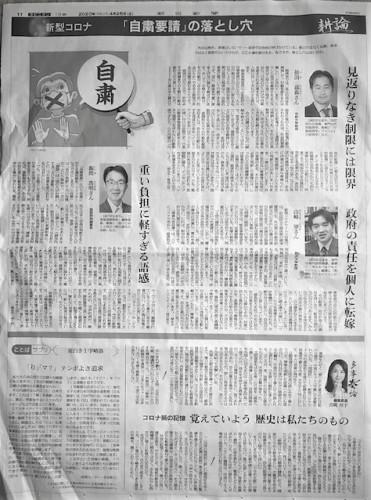 朝日新聞記事!
