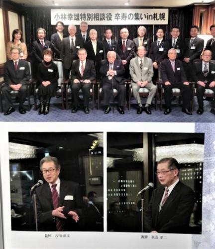 今年1月札幌開催で