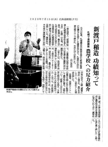 北海道新聞夕刊に掲載