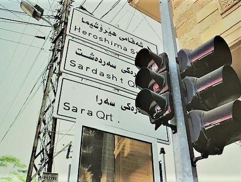 イランにHeroshima通り!