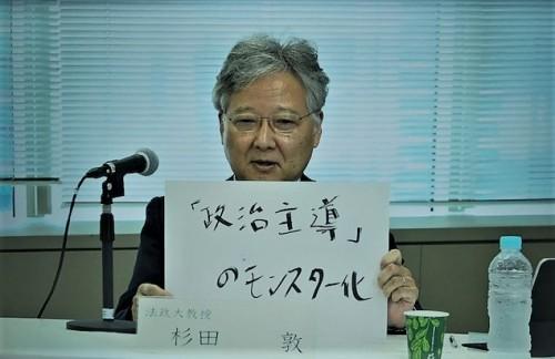 杉田敦先生